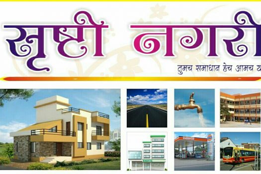 Srushti Nagari | Residential Plots for sale in chakan pune